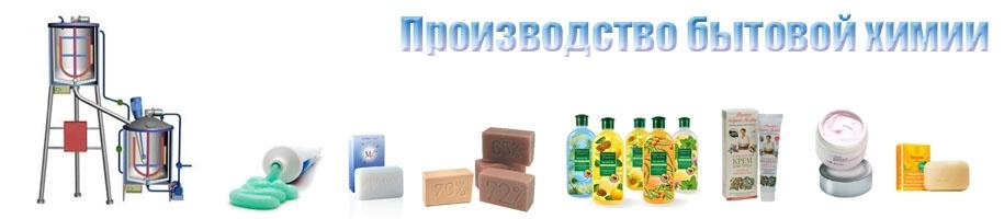 http://www.oborud.uz/index.php/bytovaja-himija